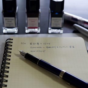 万年筆を嗜む