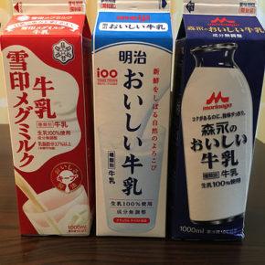 牛乳について調べたこと