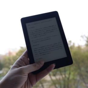 Kindle Paperwhiteが防水になったと聞いて