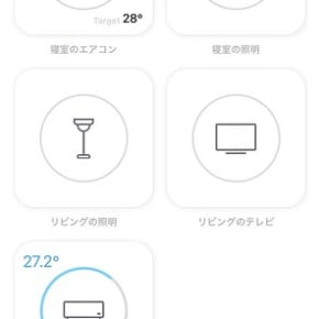 Fire HD 10を使ったスマートホーム化計画